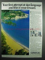 1980 Greece Tourism Ad - This is Your Reward